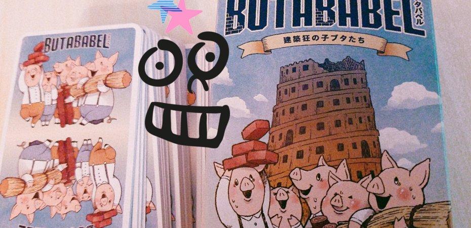 ButaBabel um jogo japonês e minimalista